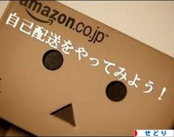 Amazon ダンボー 自己配送 自己発送