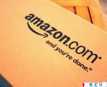 せどり Amazon 自己配送 ダンボール