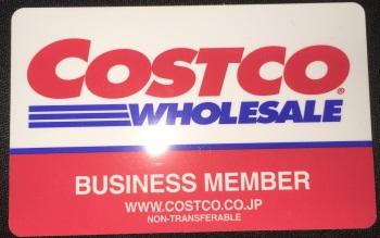 せどり コストコ ビジネス 法人 会員 カード