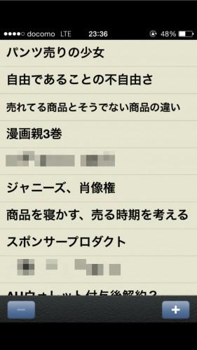 アプリ iPhone