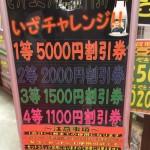 僥倖・・・!!ガチャガチャで利益倍増!?まさか・・・〇〇円引きを当てた・・・だと!?