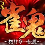 CR雀鬼 桜井章一伝説 スペック 大当たり内訳 解析 積み込み動画 爆弾