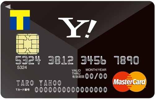 ヤフー Yahoo! カード