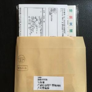 封筒 自己配送 納品書