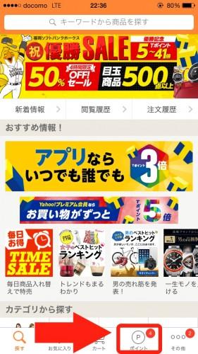 Yahoo! アプリ ヤフー