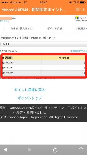 ヤフー Yahoo! アプリ