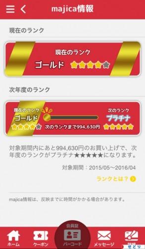 ドンキホーテ アプリ