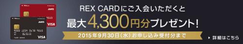 REX カード クレジット