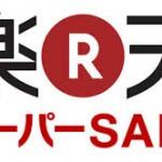 《せどり・転売》楽天スーパーセール 9/5 19:00~ 開催