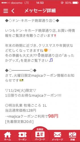 マジカ アプリ