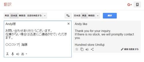 翻訳 返信