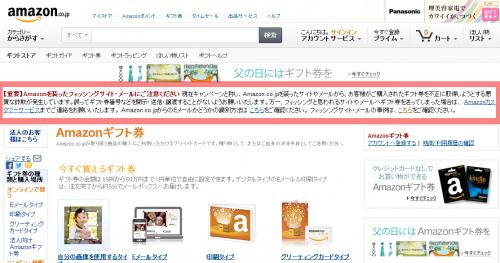 Amazon 注意