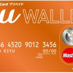 au WALLET カード残高を1円も残さず上手に使い切る方法