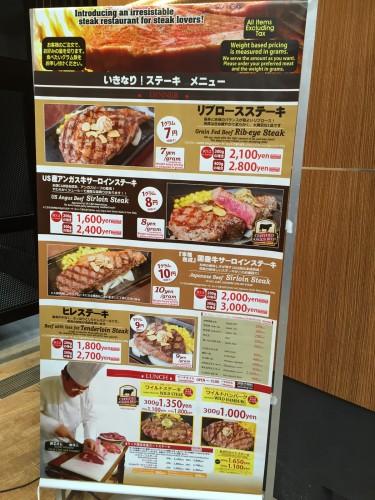 いきなりステーキ メニュー