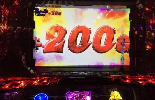 上乗せ 200