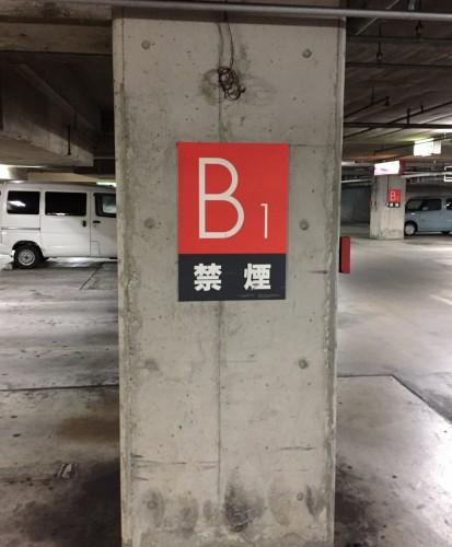 立体駐車場 迷子