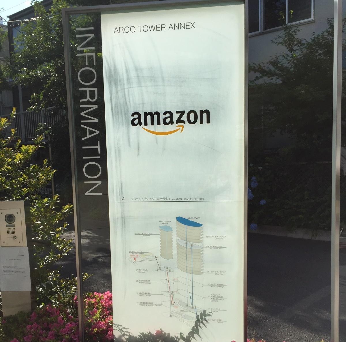 ジャパン 合同 会社 アマゾン