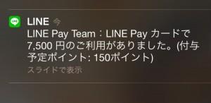 LINE 通知