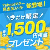 ヤフーマネー Yahoo!