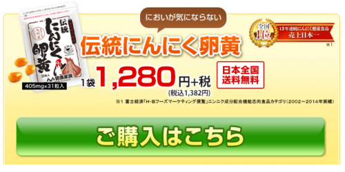 【健康家族】伝統にんにく卵黄 (1粒405mg)×31粒入