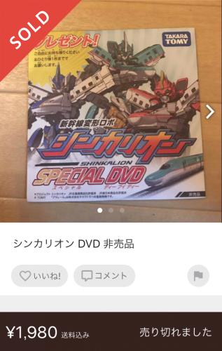シンカリオン DVD