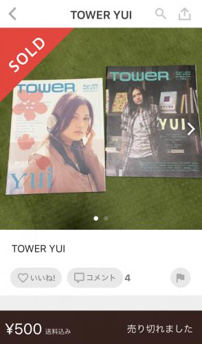 タワレコ YUI